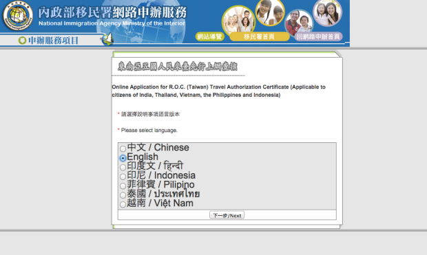 taiwan Taiwan Visa Application Form Desh on